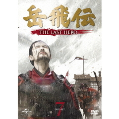 岳飛伝 -THE LAST HERO- DVD-SET 7