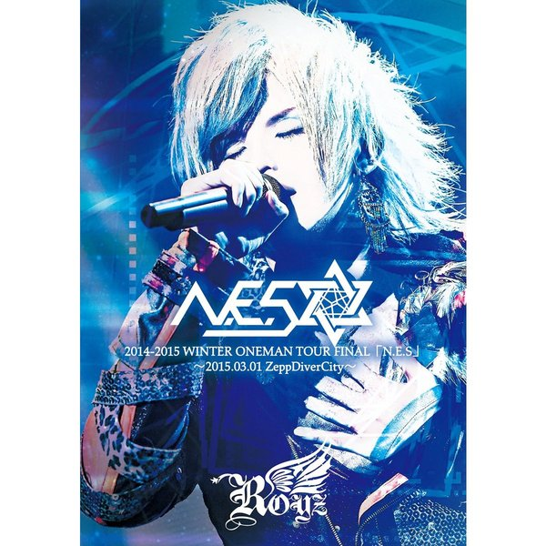 Royz/2014-2015 WINTER ONEMAN TOUR FINAL 「N.E.S」 ~2015.03.01 ZeppDiverCity~ <初回限定盤>(DVD)