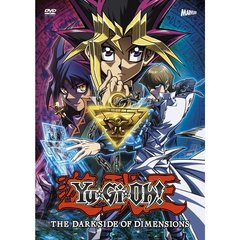 劇場版 遊☆戯☆王 THE DARK SIDE OF DIMENSIONS(DVD)