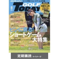 GOLF TODAY  (定期購読)