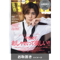 with (ウィズ) (雑誌お取置き)1年12冊