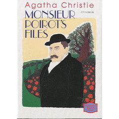 ポアロの事件簿 Monsieur Poirot's files