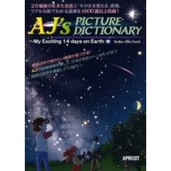 AJ's PICTURE DICTIONARY 子供達のための新・絵辞書 My Exciting 14 days on Earth