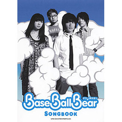 ギター弾き語り Base Ball Bear Songbook
