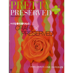 PRETTY PRESERVED VOL.23(2010・初春号)