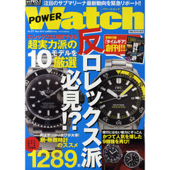 POWER Watch  51