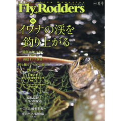 Fly Rodders Fly Fishing Magazine 2015夏号