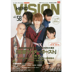 HERO VISION New type actor's hyper visual magazine VOL.58(2015)