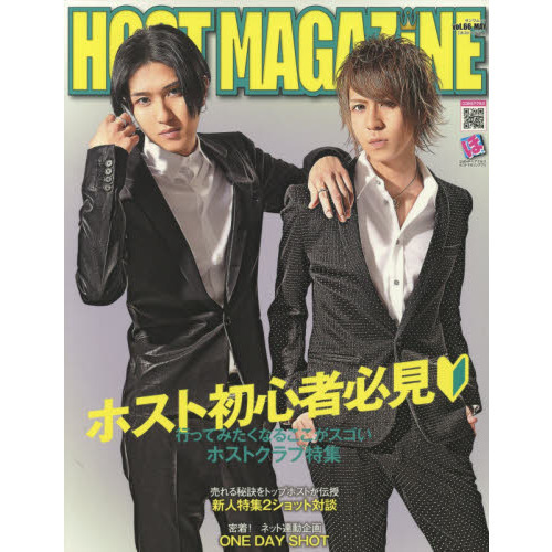 HOST MAGAZINE Vol.66(2017MAY)