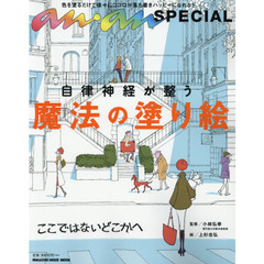 anan SPECIAL 自律神経が整う魔法の塗り絵 (マガジンハウスムック an・an SPECIAL)