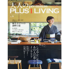 大人のpremium PLUS 1 LIVING VOL.5