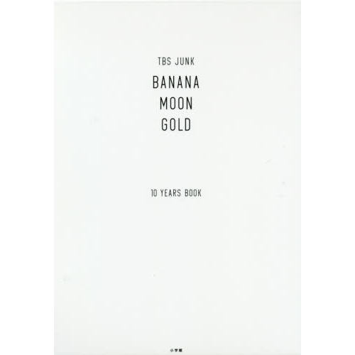 TBS JUNK BANANAMOON GOLD 10YEARS BOOK