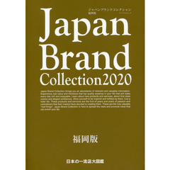 Japan Brand Collection 2020福岡版