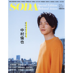 SODA Special Edition Beloved Actors(表紙:中村倫也)