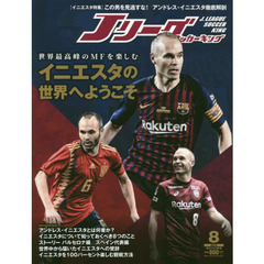 JLEAGUE SOCCER KING 2018年8月号