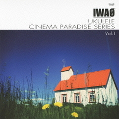 UKULELE CINEMA PARADISE SERIES Vol.1