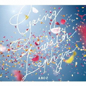 A.B.C-Z/Going with Zephyr(初回限定盤A/CD+DVD)