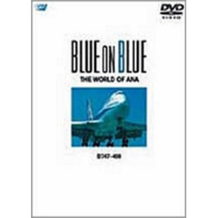 BLUE ON BLUE THE WORLD OF ANA B747-400 <廉価版>(DVD)