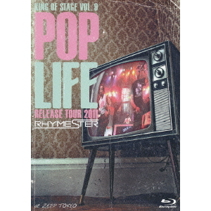 Rhymester/King of Stage Vol.9 ~POP LIFE Release Tour 2011 at ZEPP TOKYO~(Blu-ray Disc)
