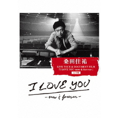 桑田佳祐 LIVE TOUR & DOCUMENT FILM 「I LOVE YOU -now & forever-」(Blu-ray)