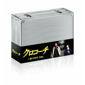 クロコーチ Blu-ray BOX(Blu-ray Disc)