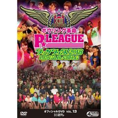 ボウリング革命 P★LEAGUE OFFICIAL DVD Vol.13 ファンフェス2018 ~LIVE & BATTLE~(DVD)