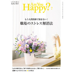 Are You Happy? (アーユーハッピー) 2016年 7月号