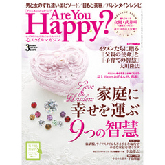 Are You Happy? (アーユーハッピー) 2015年 3月号