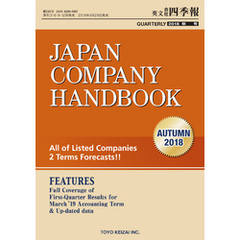 Japan Company Handbook 2018 Autumn (英文会社四季報2018Autumn号)