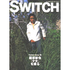 SWITCH Vol.17 No.8