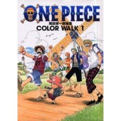 ONE PIECE 尾田栄一郎画集 COLOR WALK 1