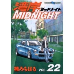 湾岸MIDNIGHT 22