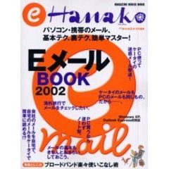 EメールBOOK2002
