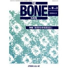 THE BONE Vol.18No.3(2004.5)
