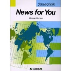 '04-05 News for You