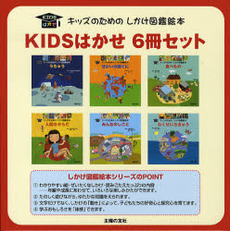 KIDSはかせ 6冊セット