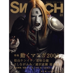 SWITCH VOL.26NO.9(2008SEP) 松山ケンイチ/特集・動くマンガ2008