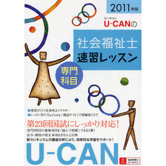 U-CANの社会福祉士速習レッスン 2011年版専門科目