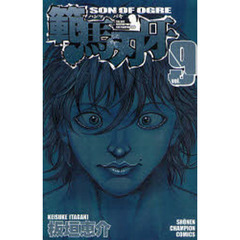 範馬刃牙 SON OF OGRE vol.9 THE BOY FASCINATING THE FIGHTING GOD