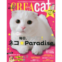 CREA Due cat クレアキャット No5(2012Winter)