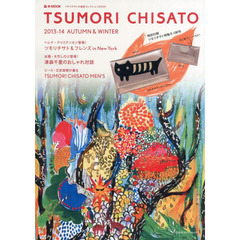 TSUMORI CHISATO 2013-14AUTUMN & WINTER