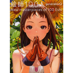 絵師100人 generation2 New masterpieces of 100 Eshi