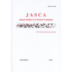 JASCA Japan Studies in Classical Antiquity Vol.2(2014)