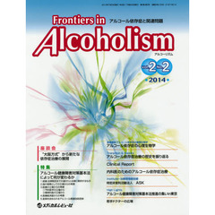Frontiers in Alcoholism アルコール依存症と関連問題 Vol.2No.2(2014.7)