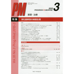 PROGRESS IN MEDICINE 基礎・治療 Vol.35No.3(2015-3)