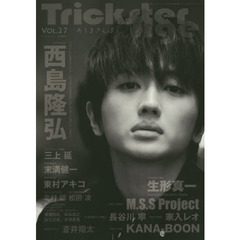 Trickster Age VOL.27 西島隆弘/生形真一/東村アキコ/M.S.S Project/三上延/あろまさんぽ/末満健一/KANA-BOON/蒼井翔太