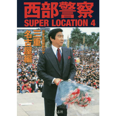 西部警察SUPER LOCATION 4