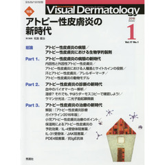 Visual Dermatology 目でみる皮膚科学 Vol.17No.1(2018-1)