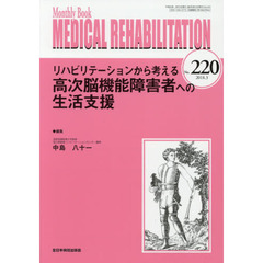MEDICAL REHABILITATION Monthly Book No.220(2018.3)