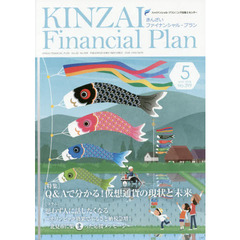KINZAI Financial Plan No.399(2018.5)